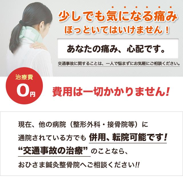 交通事故治療・むちうち治療はおひさま鍼灸整骨院におまかせください!